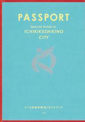 いちき串木野パスポート
