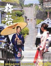 九州の小京都 杵築