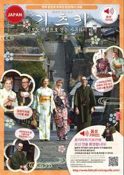 Kitsuki Voice Guide 韓国語
