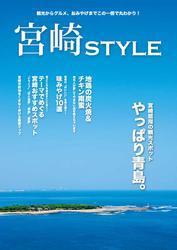 宮崎STYLE