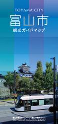 富山市観光ガイドマップ