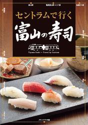 セントラムで行く富山の寿司