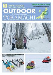 OUTDOOR TOKAMACHI(冬)