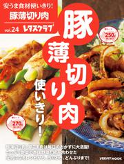 安うま食材使いきり!vol.24 豚薄切り肉使いきり!