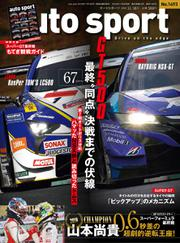 auto sport(オートスポーツ) (No.1493)