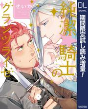 純潔☆騎士のグランツライゼ【期間限定試し読み増量】