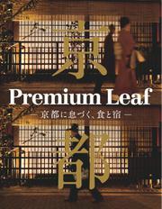 Premium Leaf -京都に息づく、食と宿-  (2017/03/17)
