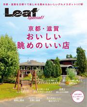 京都・滋賀 おいしい眺めのいい店 (2017/08/01)