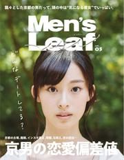 Men's Leaf (vol.5)
