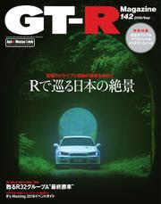 GT-R Magazine(GTRマガジン) (2018年9月号)