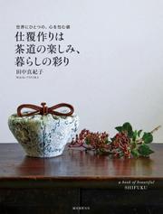 仕覆作りは茶道の楽しみ、暮らしの彩り