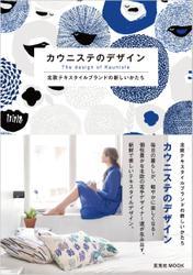 カウニステのデザイン 北欧テキスタイルブランドの新しいかたち (2018/10/01)