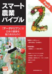 スマート農業バイブル PartII―『データドリブン』で日本の農業を魅力あるものに  (2018/10/07)