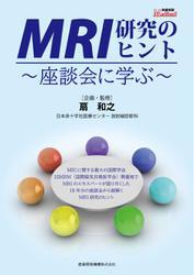 MRI研究のヒント~座談会に学ぶ~  (2018/09/28)