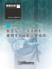 情報処理2018年10月号別刷 「《特集》安全なデータ活用を実現する秘密計算技術」  (2018/09/15)