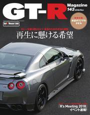 GT-R Magazine(GTRマガジン) (2018年11月号)
