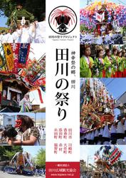 田川の祭り