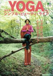 Yogini(ヨギーニ) (ヨガでシンプル・ビューティ・ライフ vol.2)