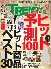 日経トレンディ (TRENDY) (2018年12月号)