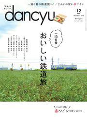 dancyu(ダンチュウ) (2018年12月号)