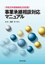 〔平成30年度税制改正対応版〕事業承継相談対応マニュアル