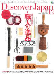 Discover Japan (2018年12月号)