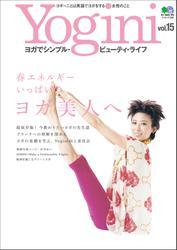 Yogini(ヨギーニ) (Vol.15)