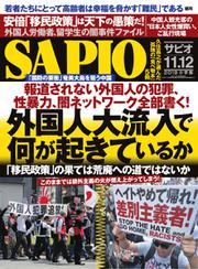 SAPIO(サピオ) (2018年11・12月号)