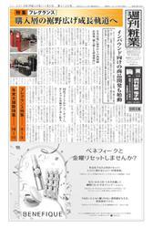 週刊粧業 (第3136号)