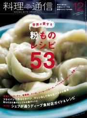 料理通信 (2018年12月号)