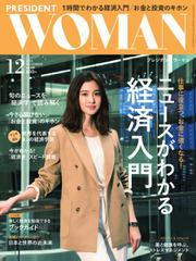 PRESIDENT WOMAN(プレジデントウーマン) (Vol.44)