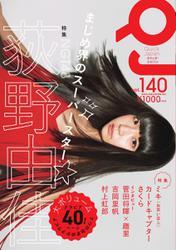 Quick Japan (Vol.140)