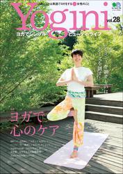 Yogini(ヨギーニ) (Vol.28)