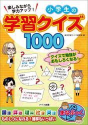 楽しみながら学力アップ! 小学生の学習クイズ1000