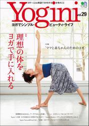 Yogini(ヨギーニ) (Vol.29)