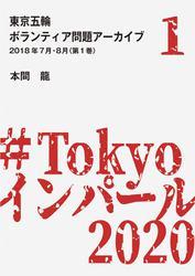 東京五輪ボランティア問題アーカイブ 2018年7月・8月〈第1巻〉