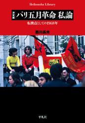 決定版 パリ五月革命 私論
