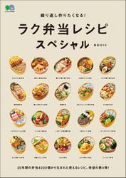 ei cookingシリーズ (繰り返し作りたくなる!ラク弁当レシピ スペシャル)