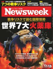ニューズウィーク日本版 (2018年11/13号)