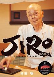 JIRO~すきやばし次郎物語