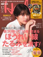 日経ヘルス (2018年12月号)