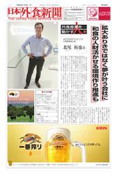 日本外食新聞 (2018/11/5号)