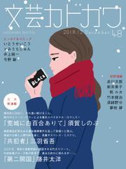文芸カドカワ 2018年12月号