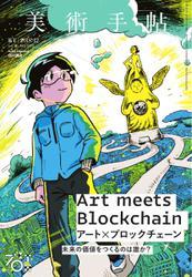 美術手帖 (2018年12月号)