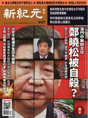 新紀元 中国語時事週刊 (607号)