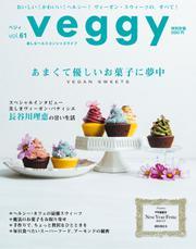 Veggy(ベジィ) (Vol.61)