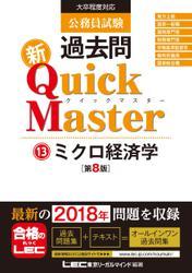 公務員試験 過去問 新クイックマスター ミクロ経済学 第8版