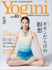 Yogini(ヨギーニ) (Vol.40)