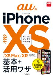 できるfit auのiPhone XS/XS Max/XR 基本+活?ワザ
