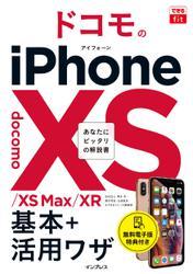 できるfit ドコモのiPhone XS/XS Max/XR 基本+活?ワザ